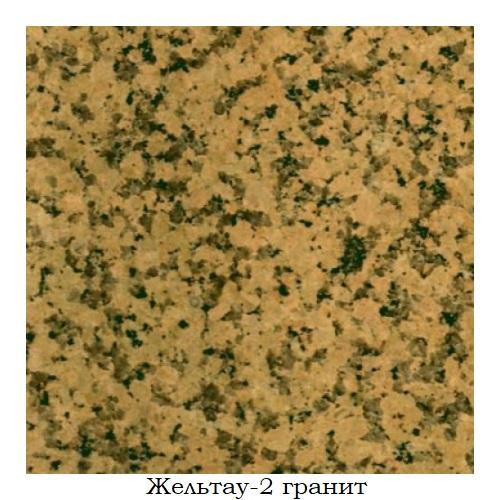 Жельтау-2 гранит